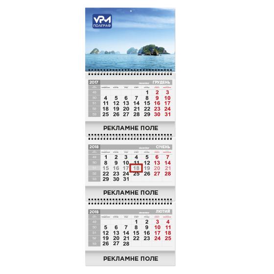 Квартальний настінний календар «Бізнес 1»
