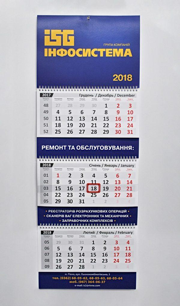 Квартальний календар з рекламними блоками