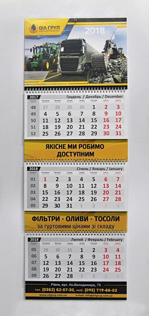 Квартальний календар Бізнес 1