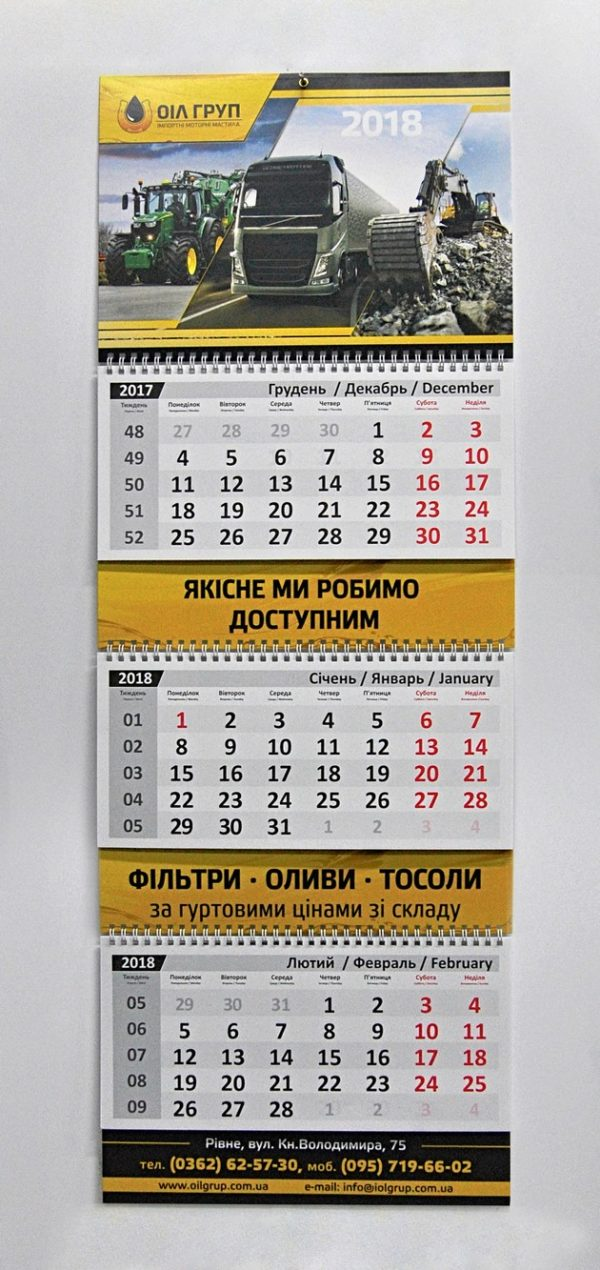 Квартальний календар з 3 рекламними блоками