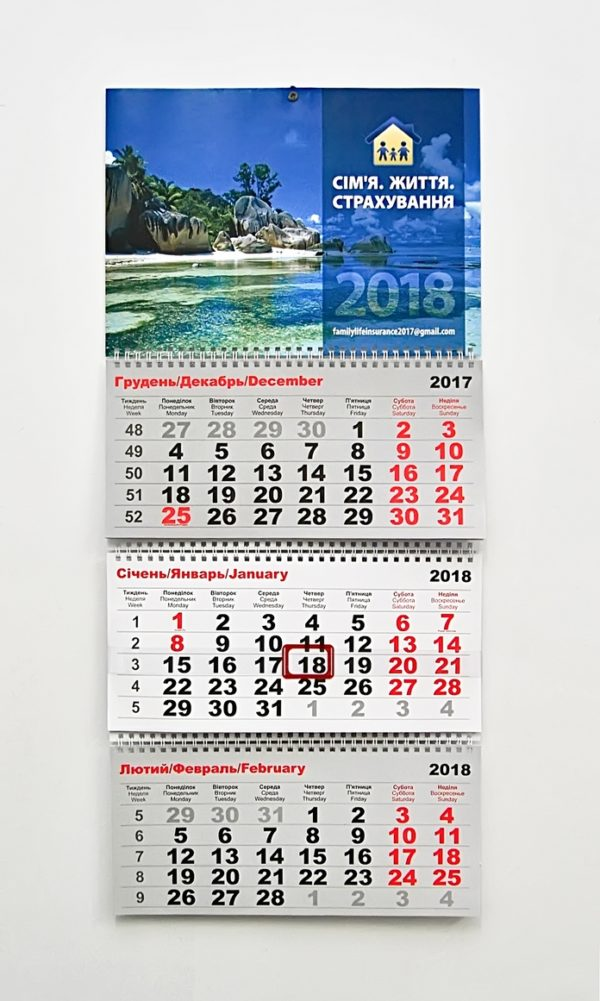 Квартальний календар з курсором