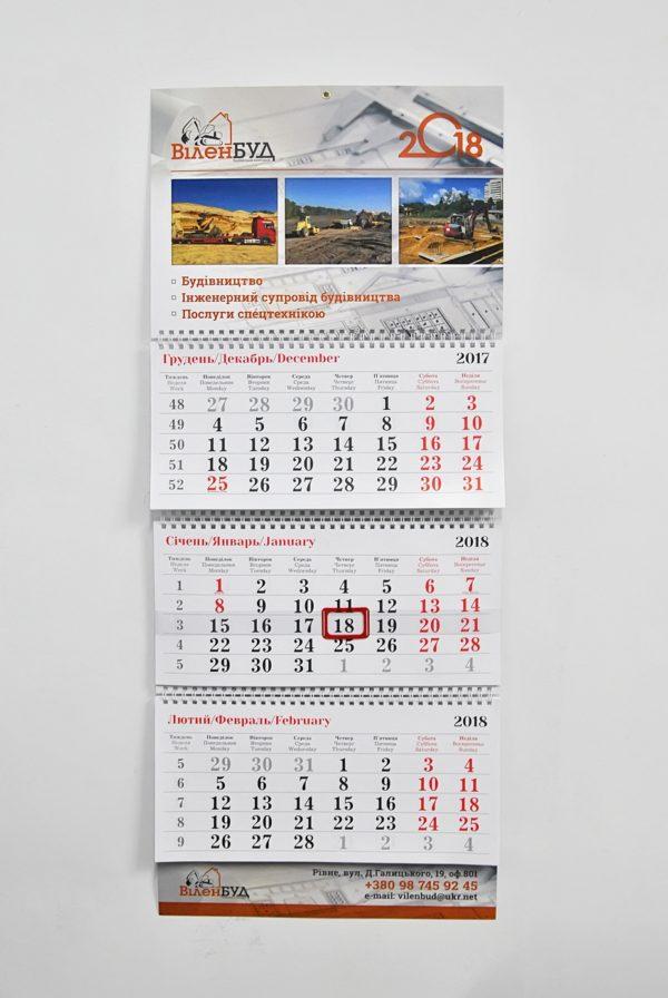 Квартальні календарі з курсором